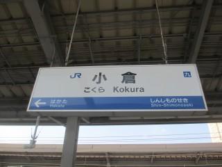 小倉駅に到着