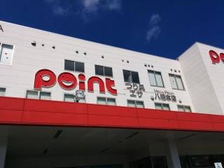 ポイントの本店です